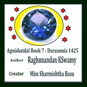 Agnishatdal Book 7- Durgapuja 1425