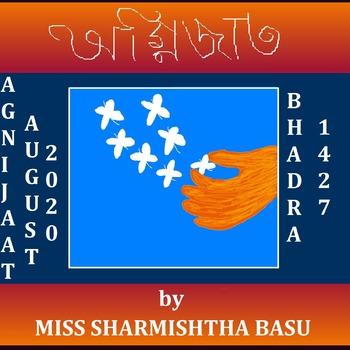 Agnijaat Bhadra 1427, August 2020