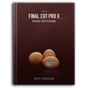 Final Cut Pro X. Полное погружение.Часть 1
