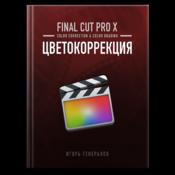 Глава «Цветокоррекция» из книги «Final Cut Pro X. Полное погружение. Часть 2»