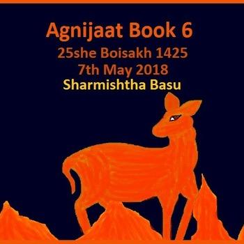 agnijaat book6 25she boisakh 1425