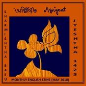 agnijaat jyeshtha 1425, may 2018
